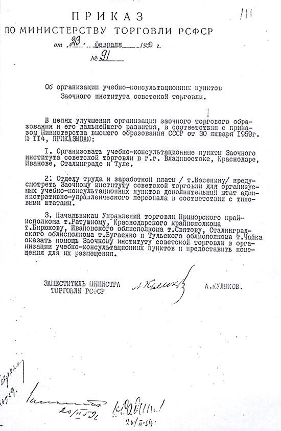 Краснодарский филиал РЭУ им Г В Плеханова РГТЭУ ЗИСТ лет  ist 0